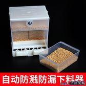 寵物自動餵食器 虎皮牡丹鸚鵡自動喂食器下料器鳥食盒食槽防撒防濺喂鳥器食碗用品 JD 玩趣3C