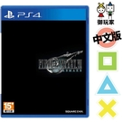 現貨 PS4 最終幻想 Final Fantasy VII 重製版 太空戰士 FF7 中文版