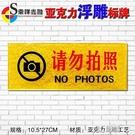 請勿禁止拍照標識牌禁止拍照提示牌指示牌壓克力標志牌溫馨標貼 買一送一 3C優購