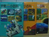 【書寶二手書T5/少年童書_WFC】兒童自然科學小百科_2~4冊間_3本合售_原價1500