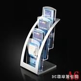 高檔歐美A6三層資料架 透明宣傳架目錄架三折頁架 桌面單頁雜誌展示架PH3899【3C環球數位館】