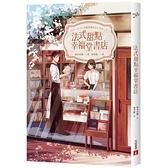 法式甜點幸福堂書店