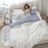 限時降↘『多款任選』奧地利100%TENCEL 絲滑40支紗純天絲5尺標準雙人床包舖棉兩用被套四件組