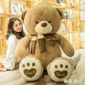大型公仔抱抱熊貓毛絨玩具生日禮物女生娃娃大熊公仔送女友 XW4155【極致男人】