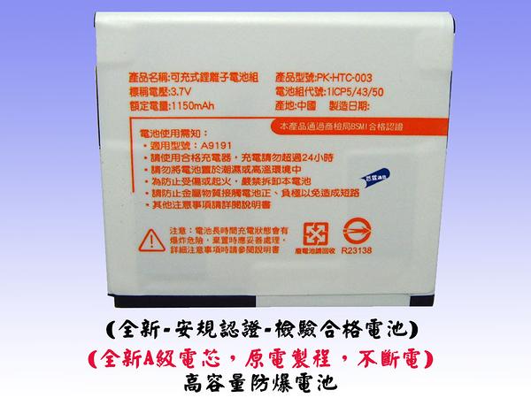 恩霖通信【駿霆-安規認證電池】HTC Desire HD A9191 / BD26100 原電製程