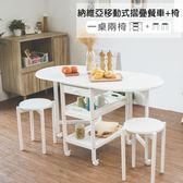 餐桌椅 推車 置物車 餐車 椅【L0037】納維亞移動式摺疊餐車+椅凳2入 完美主義