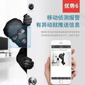 攝像頭 小型無線器室外連手機4G遠程家用網絡wifi高清夜視無需攝像頭(快速出貨)