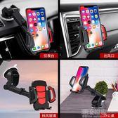 車載手機支架多功能出風口儀表台吸盤式汽車導航儀手機座車內用品『潮流世家』