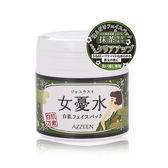 AZZEEN 芝研女憂水素肌系列宇治抹茶敷膜150g