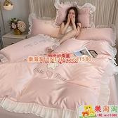 公主風仙女水洗真絲四件套冰絲涼感夏季絲滑裸睡床單被套【樂淘淘】
