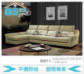 《固的家具GOOD》409-9-AJ 海棠L型布沙發/全組【雙北市含搬運組裝】