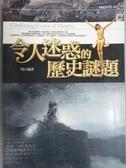 【書寶二手書T3/歷史_IJC】令人迷惑的歷史謎題(圖文版)_雪山