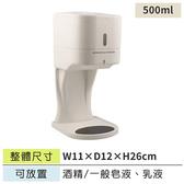 (缺貨中)自動感應給皂機(附腳架) WTK-2001S皂水器/自動給皂機/感應式給皂機/手指消毒機/酒精消毒機