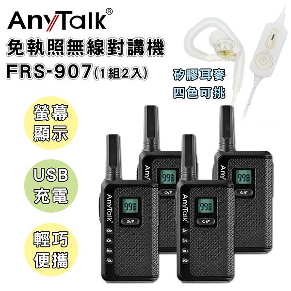 ANY TALK FRS-907 免執照 NCC認證 無線對講機 (黑色4入+贈矽膠耳麥*4) USB供電 輕巧 顯示電量 可寫妨擾碼
