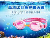 兒童泳鏡 兒童泳鏡 防水防霧兒童游泳眼鏡男女童小孩大框高清舒適 珍妮寶貝