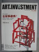 【書寶二手書T6/雜誌期刊_PIY】典藏投資_56期_全球瘋藝博等