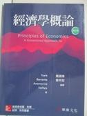 【書寶二手書T1/大學資訊_DX6】經濟學概論(三版)_Robert H.Frank