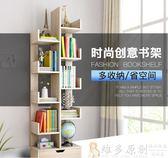 創意書櫃 蔓斯菲爾創意樹形書架落地簡約現代收納飄窗置物架簡易學生小書櫃igo 免運