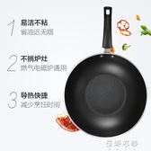 鍋炒鍋30cm家用少油煙炒菜鍋燃氣灶電磁爐