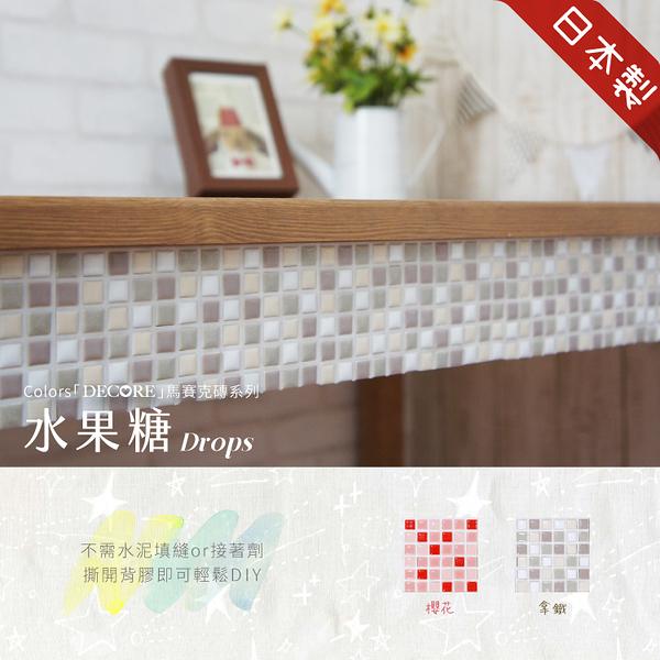 馬賽克貼片 3D立體馬賽克壁貼 磁磚貼 自黏馬賽克 馬賽克磁磚DIY【水果糖】-小片瓷磚