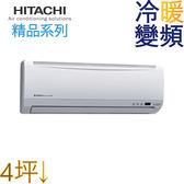 HITACHI 日立變頻精品系列 冷暖型 RAS-22YK1/RAC-22YK1