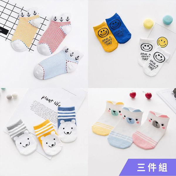 兒童襪子 趣味造型童襪  純棉 寶寶襪 新生兒 透氣 襪子 三雙入 y7002