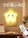 小夜燈 插電小夜燈泡遙控臥室床頭夜光插座節能嬰兒喂奶臺燈睡眠護眼小燈 愛丫 免運