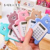 卡通可愛小熊計算器韓版時尚迷你便攜小型計算器【庫奇小舖】不挑色