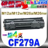HP CF279A No.79A 相容環保碳粉匣 一組四支【適用】HP M12a/M12w/M26a/M26nw