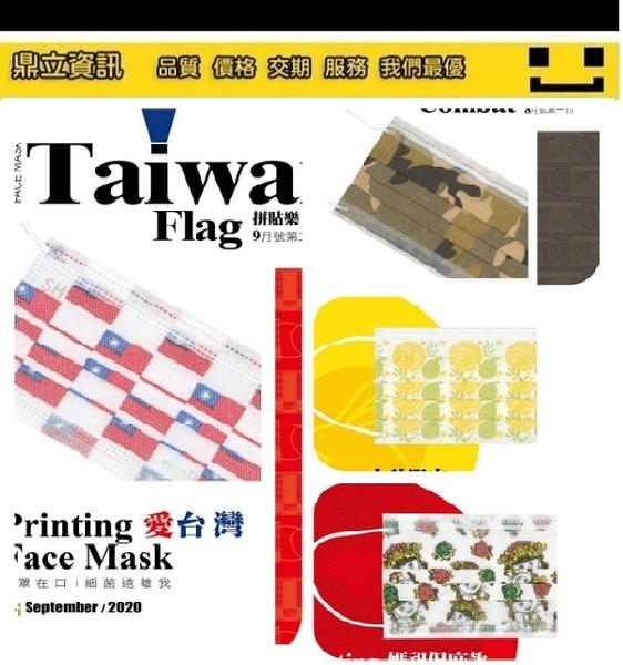 MIT台灣製造 上好生醫 兒童 平面成人口罩 50入/盒 另有彩色口罩 迷彩口罩 國旗口罩 柚子口罩