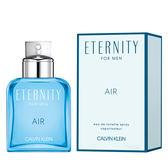 Calvin Klein CK Eternity Air永恆純淨男性淡香水50ml【UR8D】