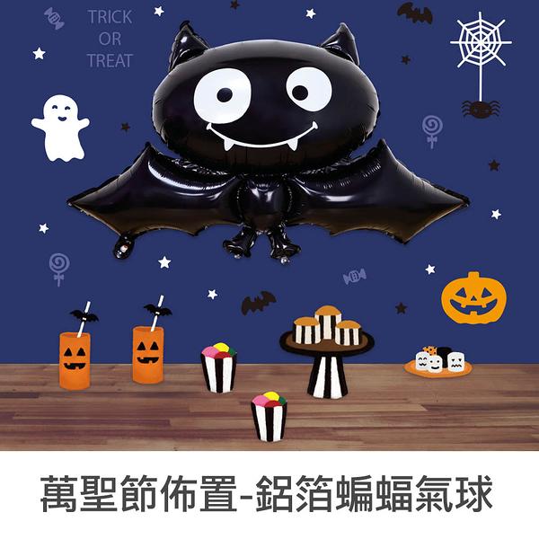 珠友 DE-03162 萬聖節佈置-鋁箔蝙蝠氣球汽球/場景裝飾/派對佈置