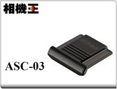 ★相機王★Nikon ASC-03 BK 原廠不銹鋼金屬熱靴蓋 黑色 平行輸入