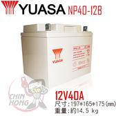 YUASA湯淺NP40-12B閥調密閉式鉛酸電池12V40Ah~等同湯淺NP38-12(12V38AH)容量加大