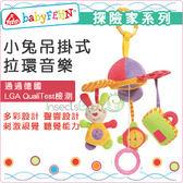 ✿蟲寶寶✿【babyFEHN芬恩】探險家系列 - 小兔吊掛式拉環音樂
