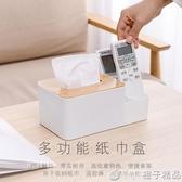 居家家 竹蓋桌面分格紙巾盒茶幾抽紙盒 家用客廳塑料遙控器收納盒      (橙子精品)