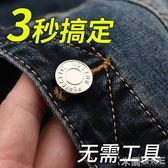 紐扣 收腰鈕扣可調節牛仔褲紐扣免釘牛仔扣子衣服金屬男女褲子可拆卸