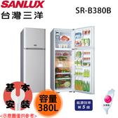 【SANLUX三洋】380L 5級風扇上下雙門電冰箱 SR-B380B 含基本安裝 免運費