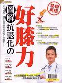優HEALTH特刊:圖解抗退化的好膝力(熱銷再版)