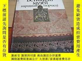 二手書博民逛書店The罕見Folk Art Museum in VetkaY127742 白俄羅斯民俗藝術博物館 白俄羅斯民俗