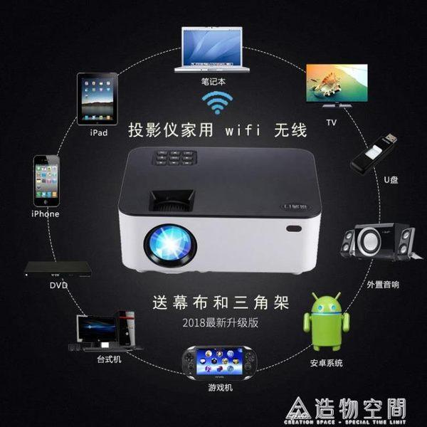 投影家用安卓智能投影儀小型高清微型投影機手機無線迷你WiFi便攜式 NMS造物空間