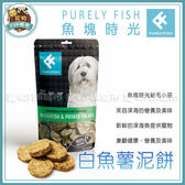 *~寵物FUN城市~*《英國PURELY FISH》魚塊時光-白魚薯泥餅100g (PF851626,狗零食,寵物點心)