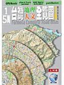 (二手書)台灣地理人文全覽圖-北島濁水溪