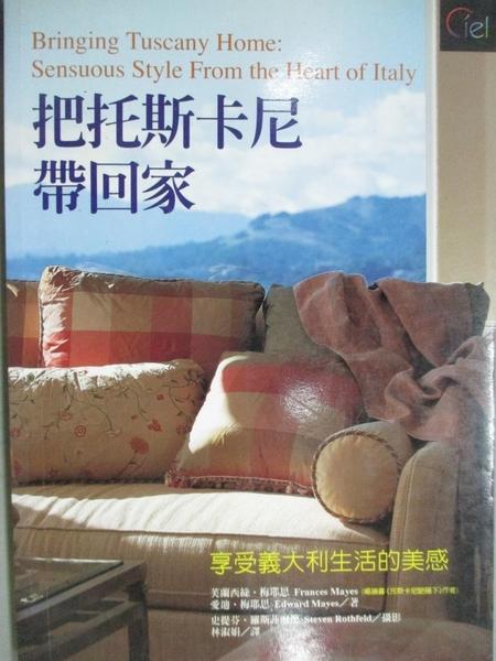 【書寶二手書T6/設計_XGX】把托斯卡尼帶回家-享受義大利生活的美感_芙蘭西絲.梅耶思、愛德華