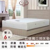 床墊【UHO】卡莉絲名床-范特絲英式四代加厚6尺雙人加大獨立筒床墊