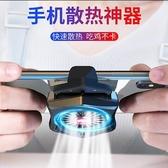 手機散熱器-手機散熱器水冷式蘋果小電風扇液物理制冷吃雞游戲發燙降溫貼神器 完美