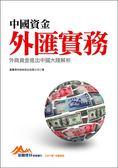 (二手書)中國資金外匯實務:外商資金進出中國大陸解析