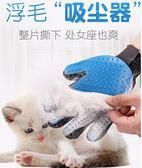 擼貓手套貓梳子除毛刷去浮毛按摩貓咪用品
