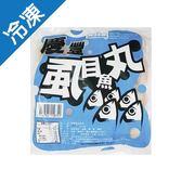 慶豐虱目魚丸240g【愛買冷凍】