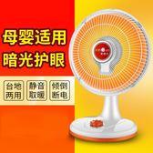 家用台式取暖器小太陽浴室暖風機電暖器學生烤火爐電暖氣省電熱扇 220V 2000W IGO